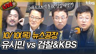 [10/10]박지원,장경욱,장용진,김남국,양지열│김어준의 뉴스공장