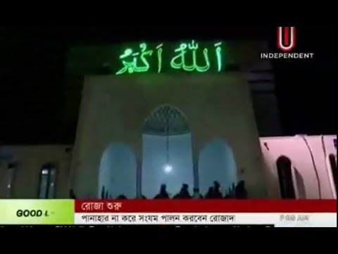Ramzan begins Fasting people observes self-restraint without taking food and water (18-05-2018)