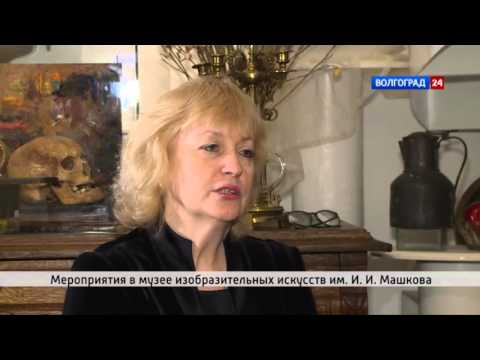 Елена Орлова, директор Волгоградского музея изобразительных искусств им. И.И. Машкова