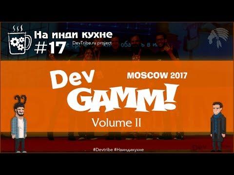 На инди кухне #17 | DevGAMM Moscow 2017: Volume II