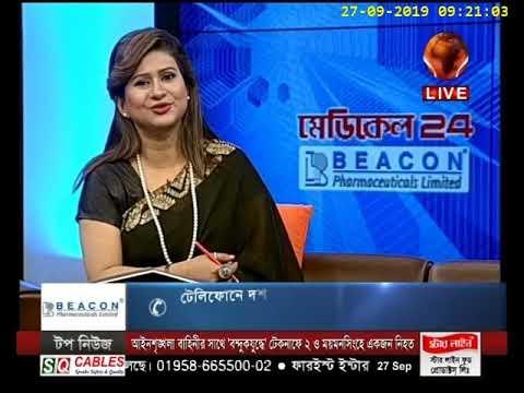 ব্লাড ক্যান্সার | মেডিকেল 24 | Medical 24 | 27 September 2019