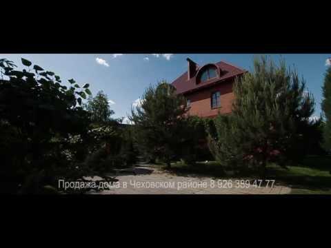 Продажа дома в Чеховском районе  8-926-389-47-77