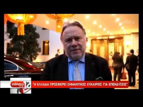 Γ. Κατρούγκαλος: Η Ελλάδα προσφέρει σημαντικές ευκαιρίες για επενδύσεις | 05/03/19 | ΕΡΤ