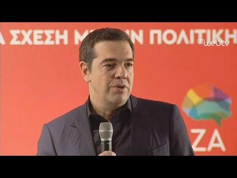 Ομιλία του Αλέξη Τσίπρα σε πολιτική Εκδήλωση για τη διεύρυνση του ΣΥΡΙΖΑ
