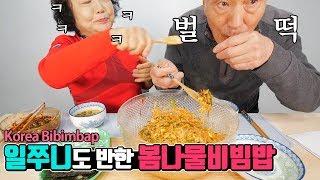 봄은 엄마의 손끝에서 오기 시작한다  봄나물비빔밥 먹방  Korean Bibimbap mukbang Eating ASMR