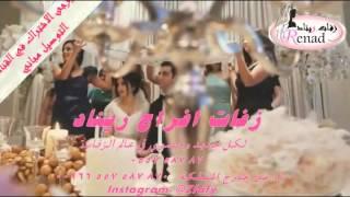 جديد 2015 زفة | يهدى الغرام  | وليد الشامي زفة مسار مميزه حصري و مميزة جداً