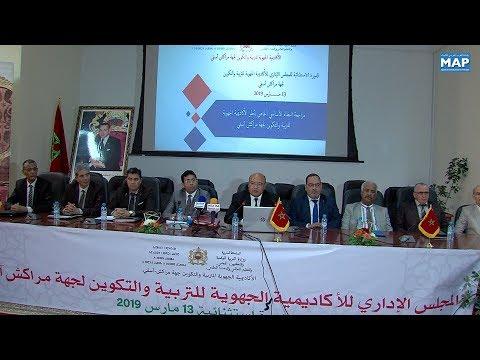 المصادقة على التعديلات المقترحة على مقتضيات النظام الأساسي لأطر الأكاديمية الجهوية مراكش آسفي