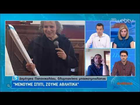 Δημήτρης Παπανικολάου: «Υπομονή, να απολαύσουμε τον αθλητισμό από κοντά» | 15/04/2020 | ΕΡΤ