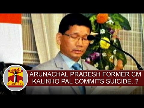 Detailed-Report--Arunachal-Pradesh-Former-CM-Kalikho-Pul-commits-suicide-by-hanging-Thanthi-TV