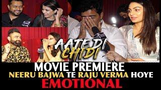 Video Aate di Chidi Movie Premiere   Film writer Raju Verma gets very emotional ! DAAH Films MP3, 3GP, MP4, WEBM, AVI, FLV Oktober 2018