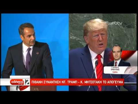 Αναβλήθηκε η συνάντηση Μητσοτάκη με Τράμπ – Συνάντηση το απόγευμα με Ερντογάν | 25/09/19 | ΕΡΤ