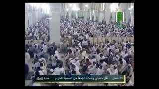 خطبة الجمعة من المسجد الحرام , 23-8-1433 الدكتور السديس