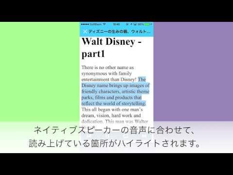 Video of 「Fun英語」毎日使える本格サバイバル英語学習アプリ
