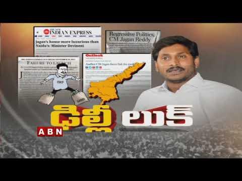 National Media Shock to YS Jagan Govt Decisions   AP Latest News