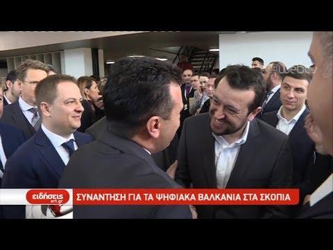 Συνάντηση για τα ψηφιακά Βαλκάνια στα Σκόπια | 18/02/2019 | ΕΡΤ