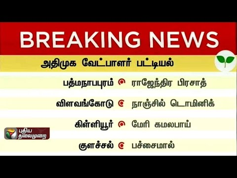 AIADMK-releases-candidates-list-for-Tamil-Nadu-assembly-elections--7