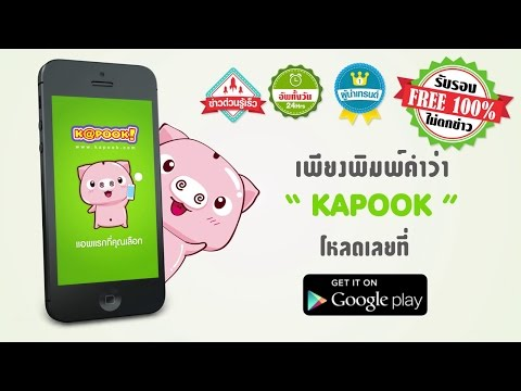 Video of Kapook!
