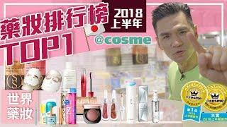 2018上半年@cosme新品排行榜llKevin想得美ll@cosmeTheBestCosmeticsAwards2018Mid-Year
