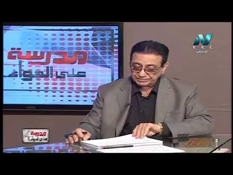 رياضة 3 ثانوي استاتيكا ( مراجعة 5  ) أ ماهر نيقولا أ خالد عبد الغني 23-05-2019