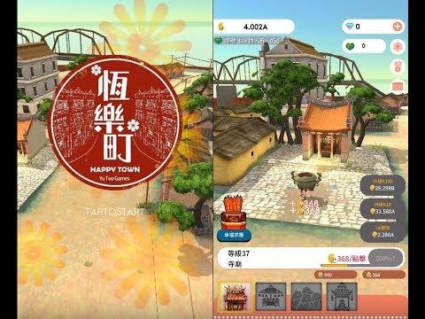 《恆樂町》手機遊戲玩法與攻略教學!