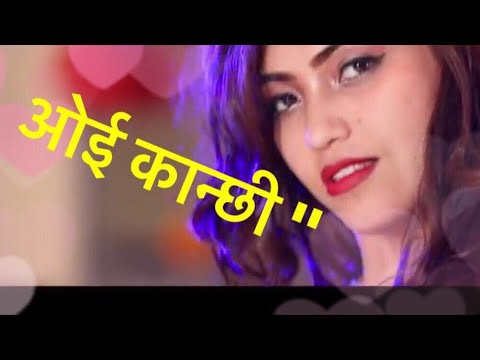 (Oye Kanchhi by Ramesh raj Bhattarai new pop song 2018 Durgesh thapa - Duration: 3 minutes, 48 seconds.)