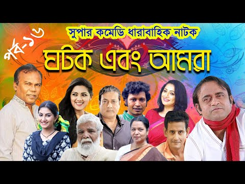 একুশে টেলিভিশনের কমেডি ধারাবাহিক নাটক  ''ঘটক এবং আমরা'' পর্ব -১৬