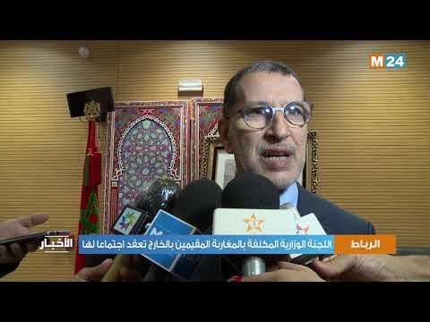 اللجنة الوزارية المكلفة بالمغاربة المقيمين بالخارج تعقد اجتماعا لها