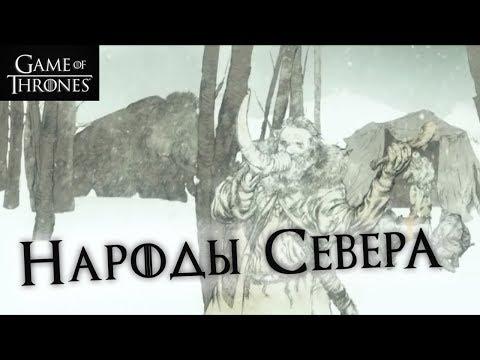 Народы Севера - монолог Тормунда [Лор по Игре престолов]