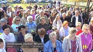Захисникам України. Мітинг. Ніжин 14.10.2019