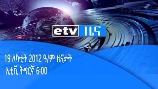 English News   Feb, 27/2020 |etv