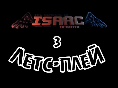 The Binding Of Isaac: Rebirth - BashREO #3