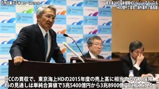 東京海上、米保険会社を9400億円で買収−保険業界で最高額(動画あり)