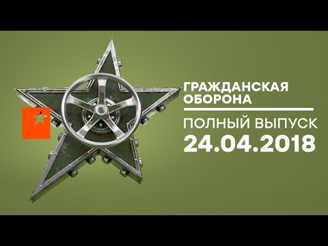 Гражданская оборона - выпуск от 24.04.2018 - DomaVideo.Ru
