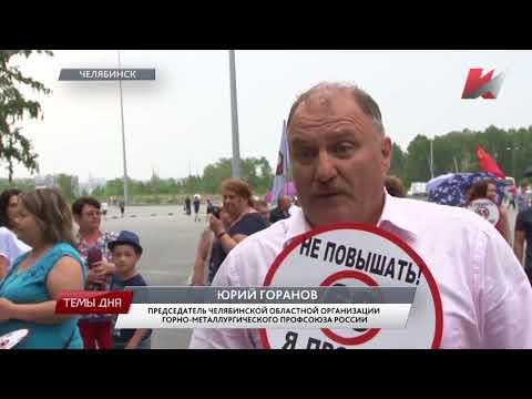 Профсоюзы против повышения пенсионного возраста (09.07.2018) - DomaVideo.Ru
