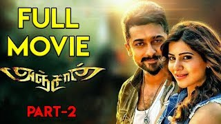 Nonton Anjaan Movie  Part 2    Surya  Samantha  N  Lingusamy Film Subtitle Indonesia Streaming Movie Download