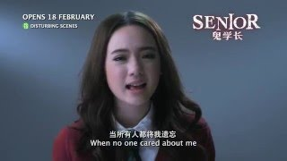 SENIOR 鬼学长 OST - You Walked Into My Life by Jannine Weigel