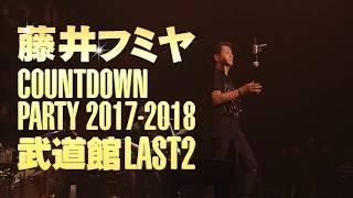 カウントダウンライブ 武道館LAST2 Blu-rayトレーラー