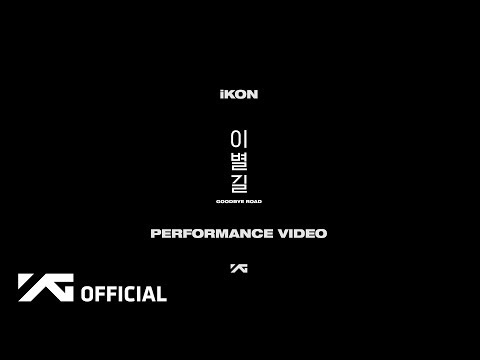 Video iKON - '이별길(GOODBYE ROAD)' PERFORMANCE VIDEO download in MP3, 3GP, MP4, WEBM, AVI, FLV January 2017