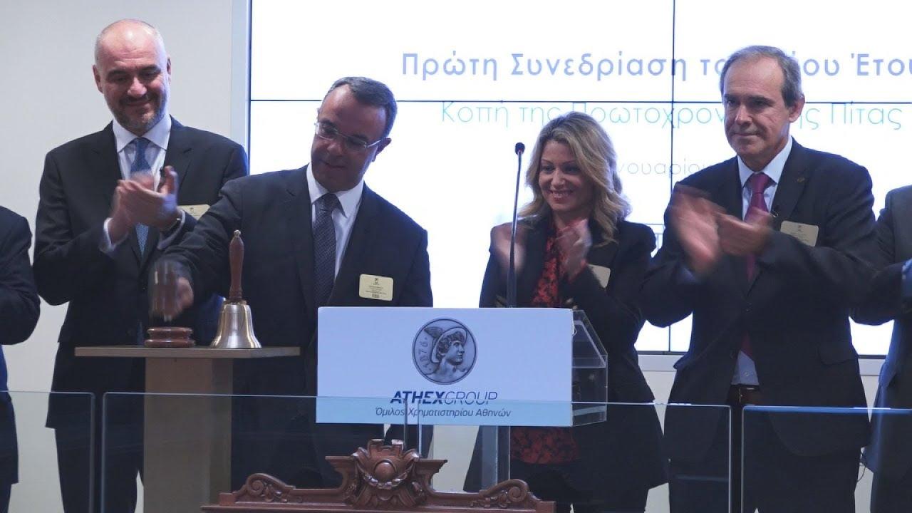 Χρ. Σταϊκούρας: Η ελληνική οικονομία αξιολογείται θετικά από εταίρους, αγορές και πολίτες