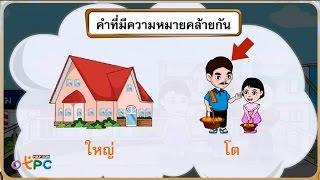 สื่อการเรียนการสอน คำที่มีความหมายคล้ายกัน ป.2 ภาษาไทย