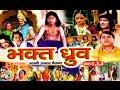 भक्त ध्रुव सम्पूर्ण कथा    Bhakt Dhruv    Swami Adhar Chatenya    Hindi Kissa