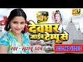 जीजा साली का टेम्पू वाला सावन गीत | Khushboo Uttam | Deoghar Jaib Tempu se | Bolbam Video Song 2018