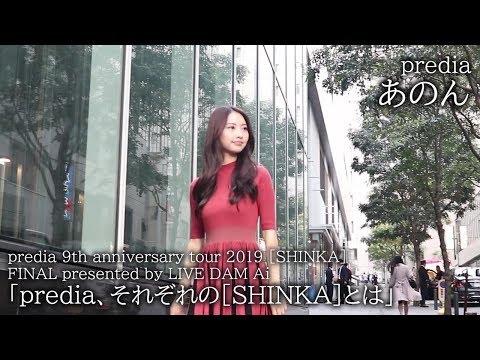 , title : '「predia、それぞれの[SHINKA]とは -9年間のMy Story-」【あのん】'