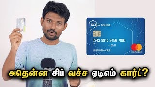 Video அதென்ன சிப் வச்ச ஏடிஎம் கார்ட்? | Complete Details of Magnetic Strip Atm vs EMV Atm card in Tamil MP3, 3GP, MP4, WEBM, AVI, FLV Desember 2018