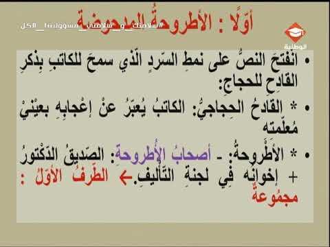 حصة مراجعة في مادة العربية لتلاميذ السنة التاسعة أساسي| الحصة الأولى