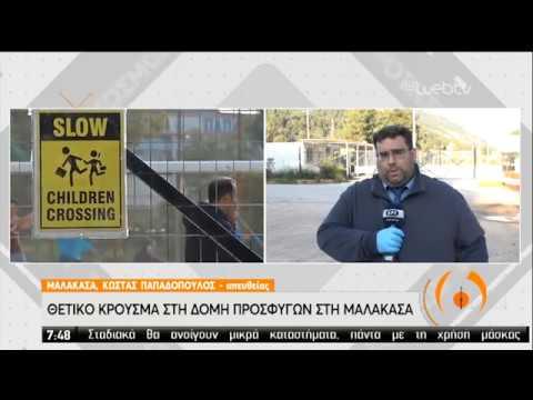 Σε καραντίνα & πάλι η δομή της Μαλακάσας, μετά τη διάγνωση 32χρονου με κορονοϊό | 24/04/20 | ΕΡΤ