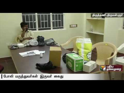 Two-quacks-running-a-clinc-at-Tiruvllr-arrested-by-police-near-Tiruttani