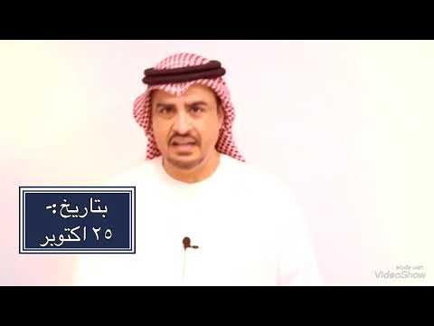أمسية التربية الذكية -للمستشار خليفة المحرزي