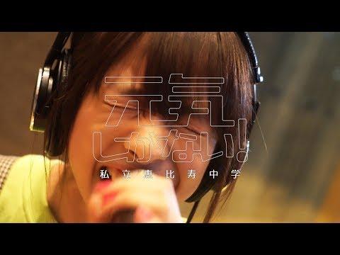 私立恵比寿中学 「元気しかない!」MV