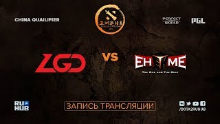 LGD vs EHOME, DAC CN Qualifier [Maelstorm, Inmate]